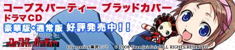 ドラマCD「コープスパーティーブラッドカバー」